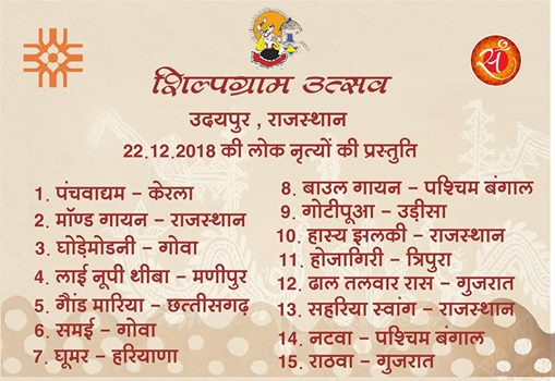 Shilpgram Festival Schedule 22 December 2018