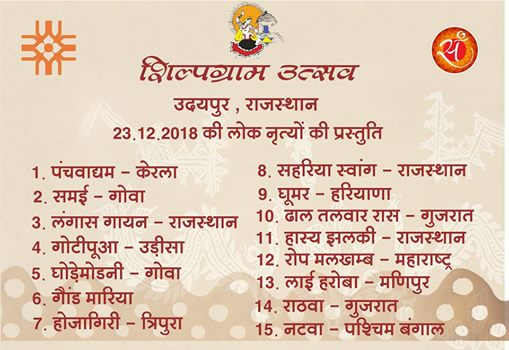 Shilpgram Festival Schedule 23 December 2018