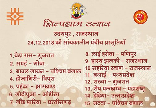 Shilpgram Festival Schedule 24 December 2018