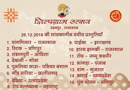 Shilpgram Festival Schedule 26 December 2018